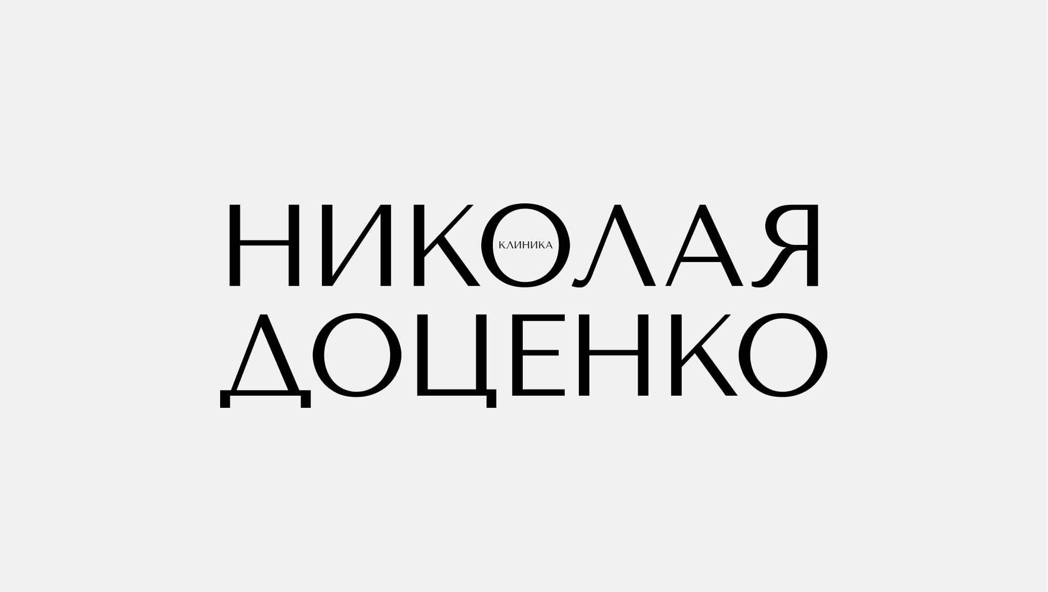 docenko_02-1