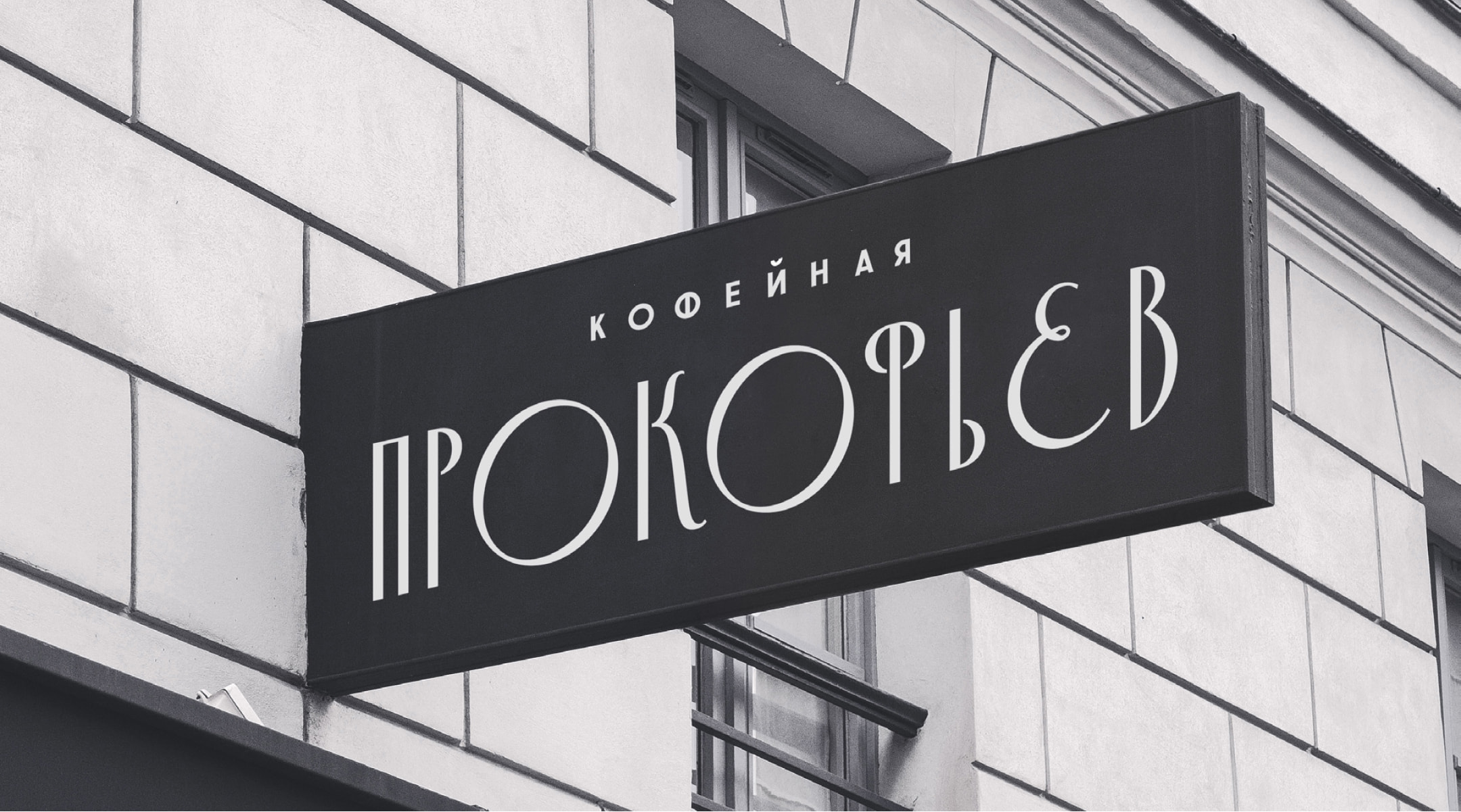 prokofiev_01-2