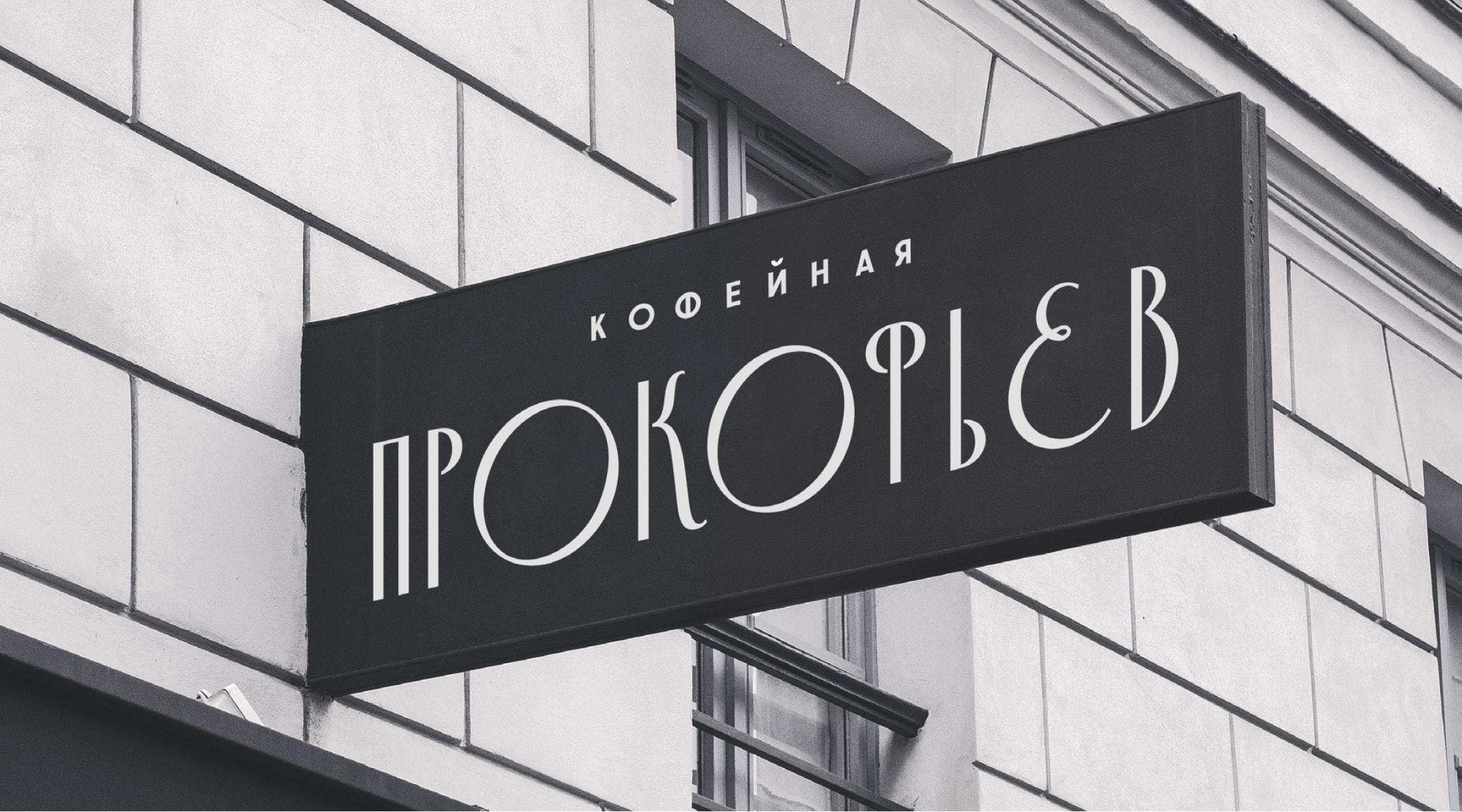 prokofiev_01-3