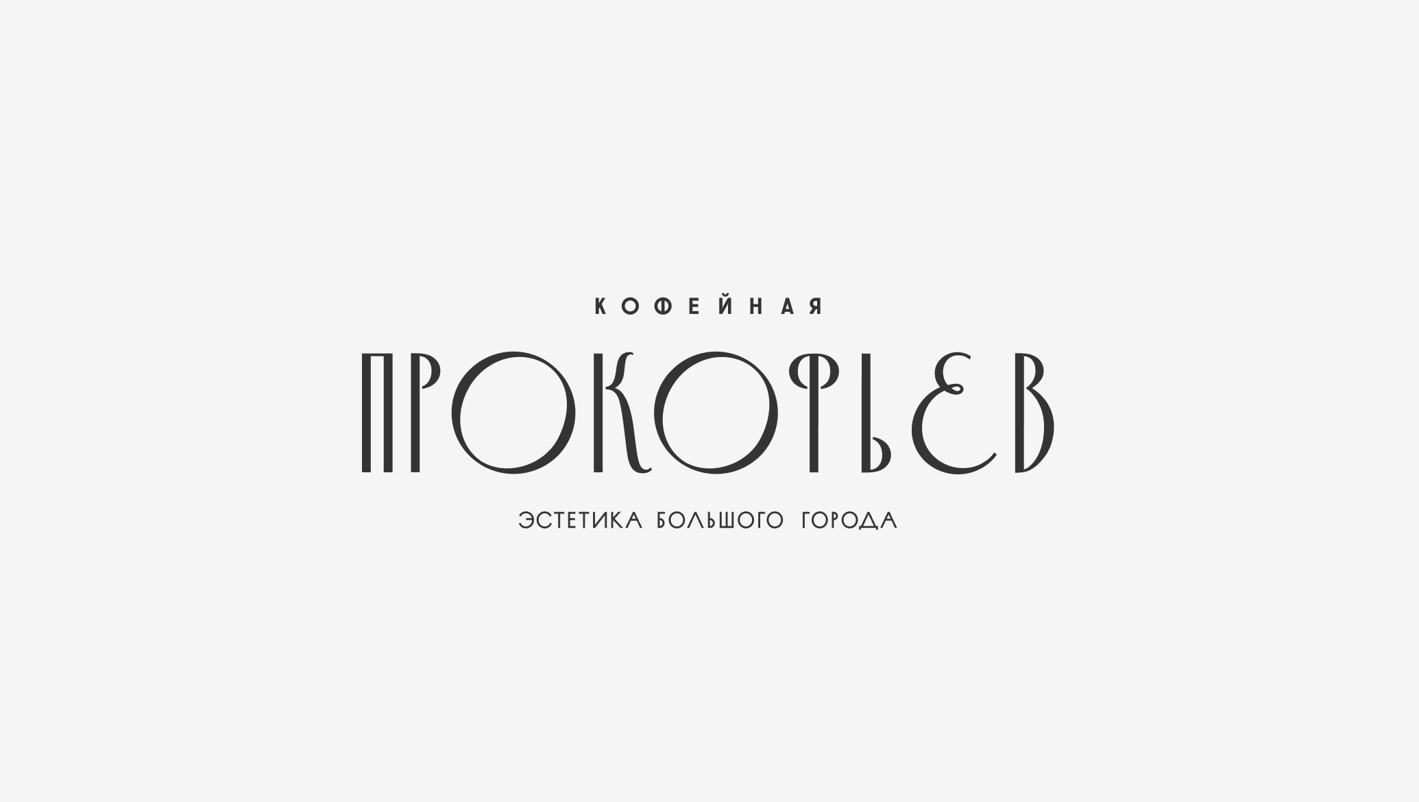 prokofiev_02-2