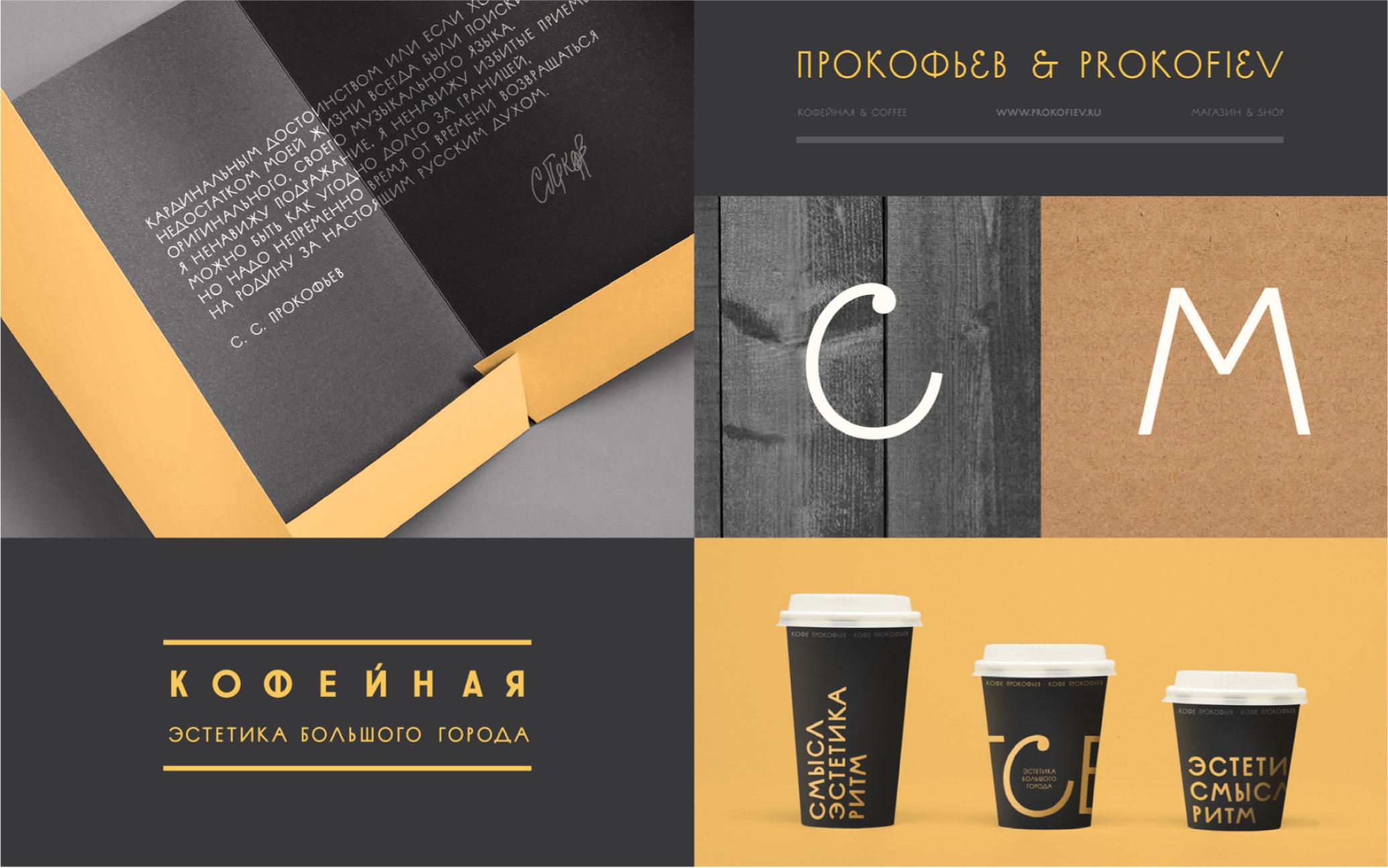 prokofiev_09-2
