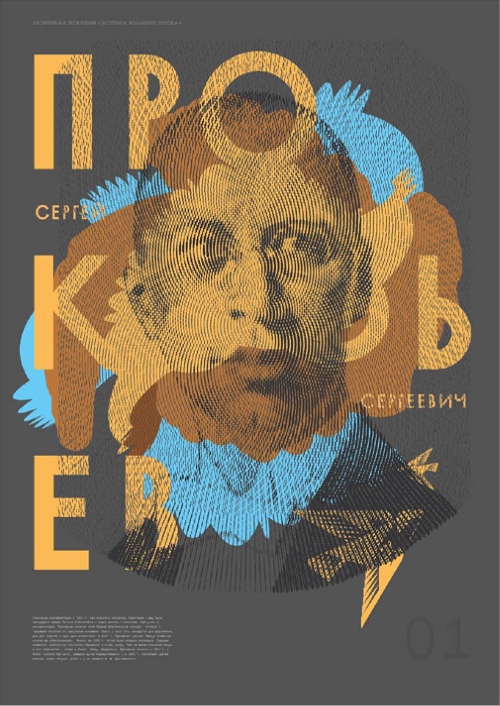 prokofiev_12-1