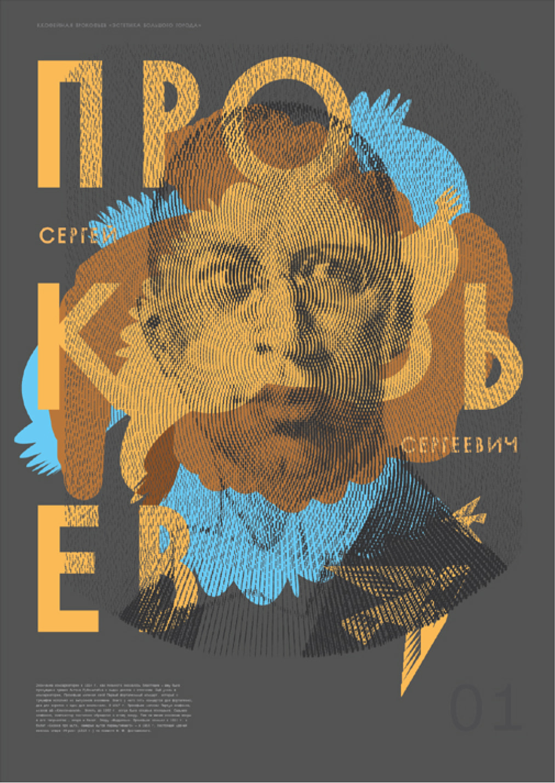 prokofiev_12-2