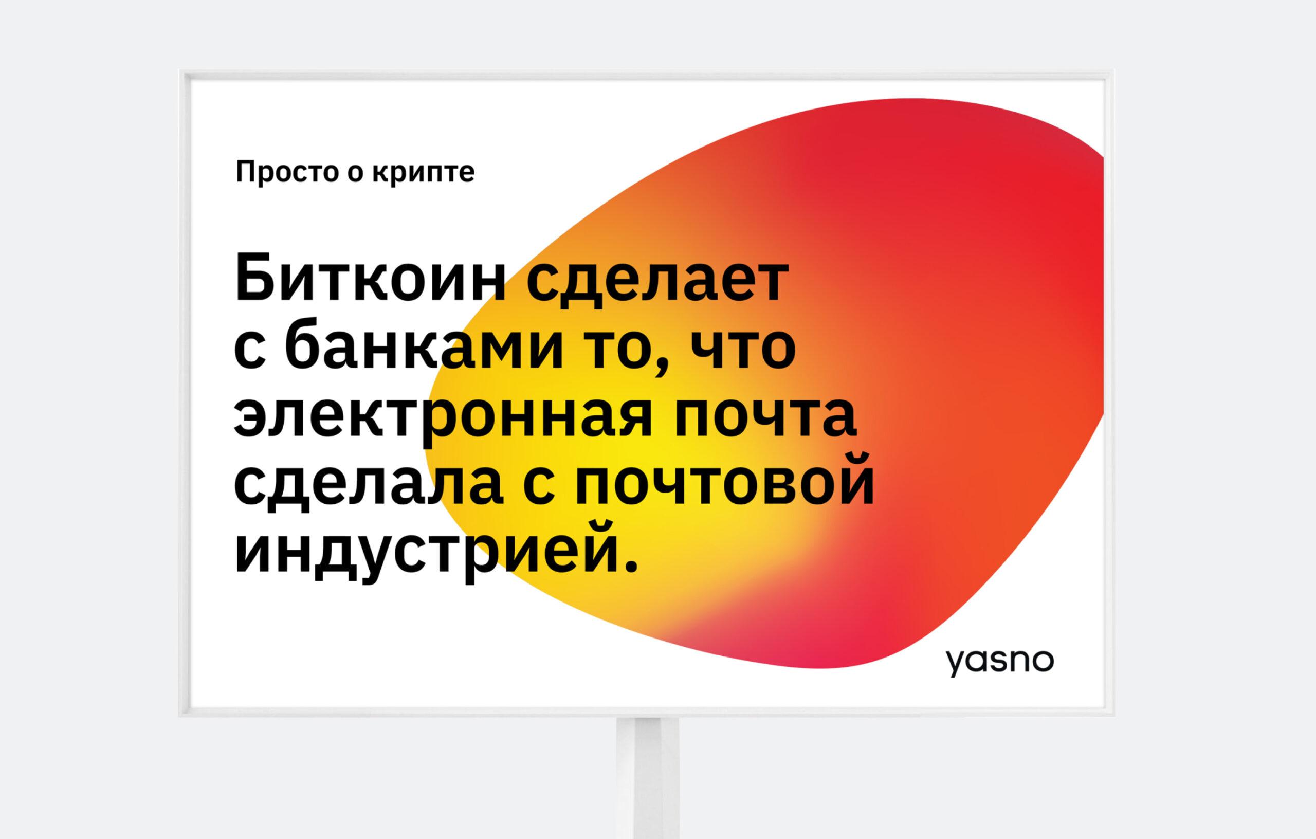 yasno_03-1