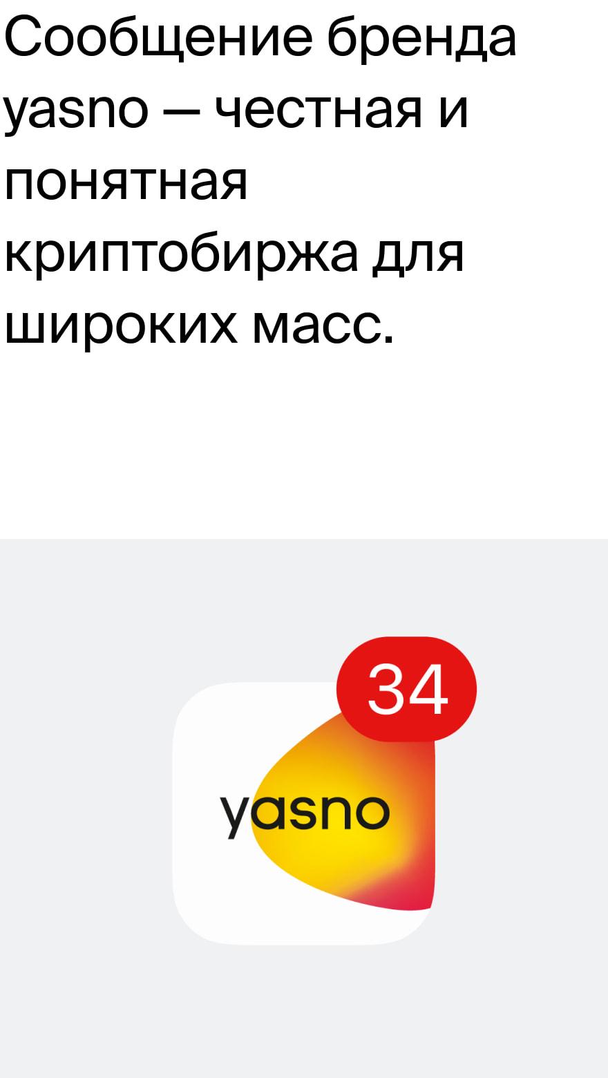 yasno_05